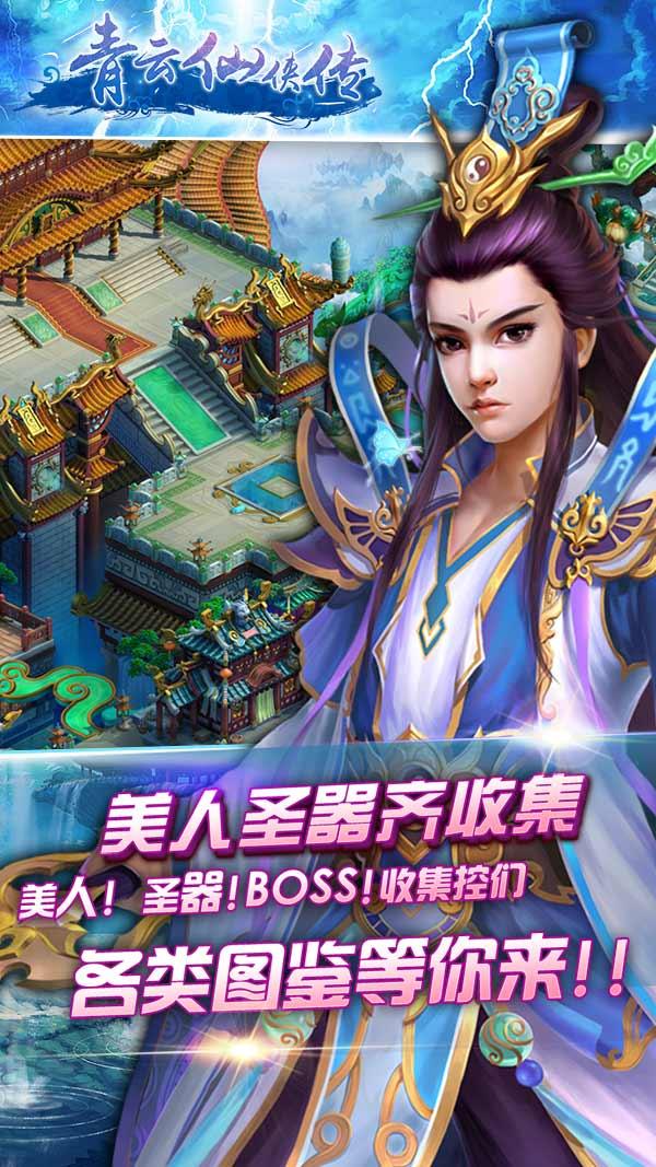 青云仙侠传截图2