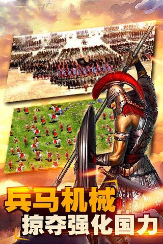 帝国征服者截图2