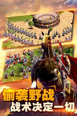 帝国征服者截图3